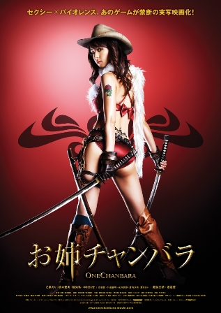 onechanbara_flyer